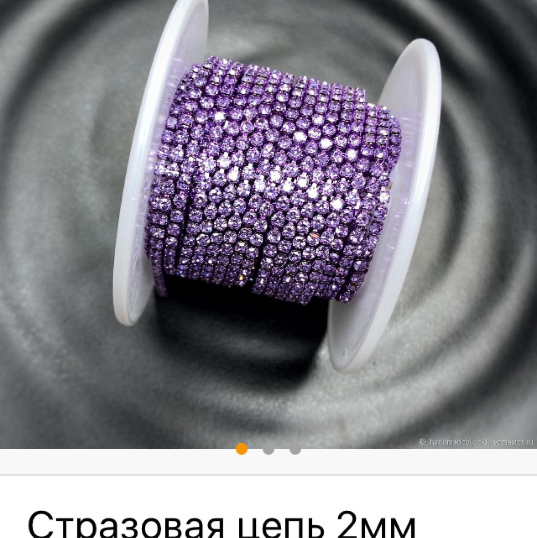 Фото №1 к отзыву покупателя Черкезова Лариса о товаре Стразовая цепь 2мм Фиолетовый оправа в тон