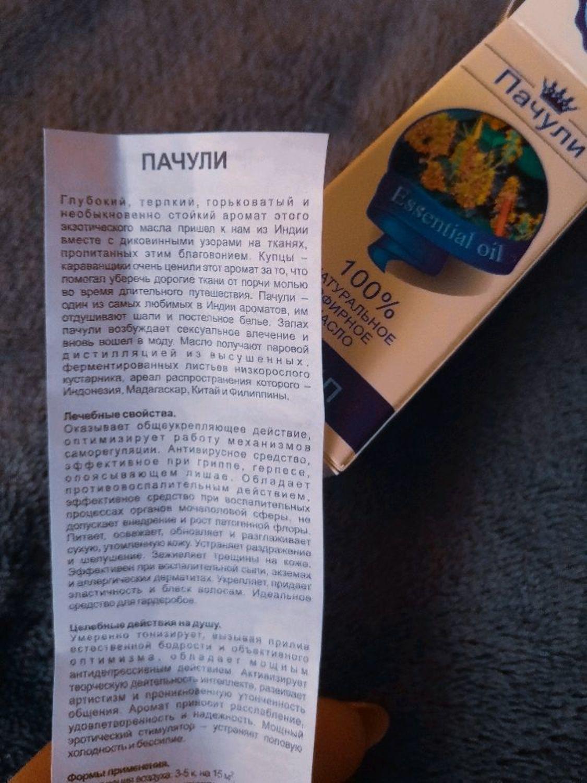 Фото №2 к отзыву покупателя Юлия Авдеева о товаре Эфирное масло Ветивер 10 мл. и еще 11 товаров