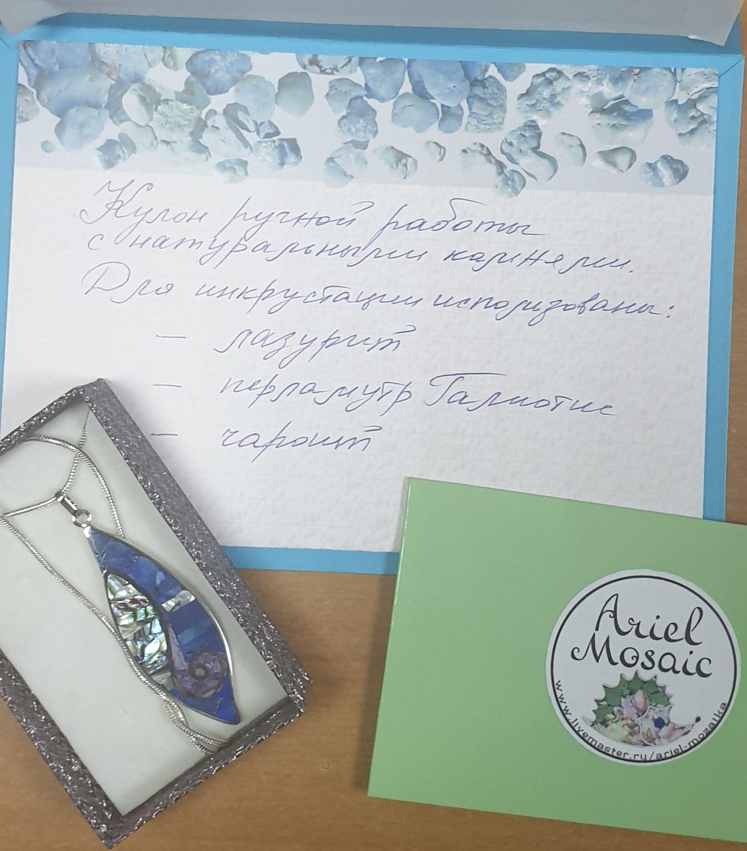 Фото №2 к отзыву покупателя Юлия о товаре КУЛОН с Лазуритом, Чароитом, Перламутром. Кулон с натуральными камнями