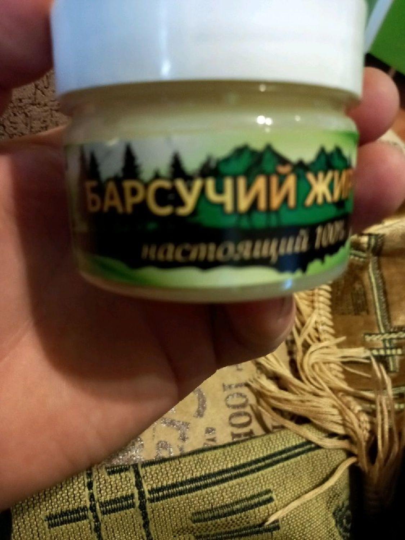 Photo №2 к отзыву покупателя Mihail о товаре Жир Барсучий 100 мл из Алтая