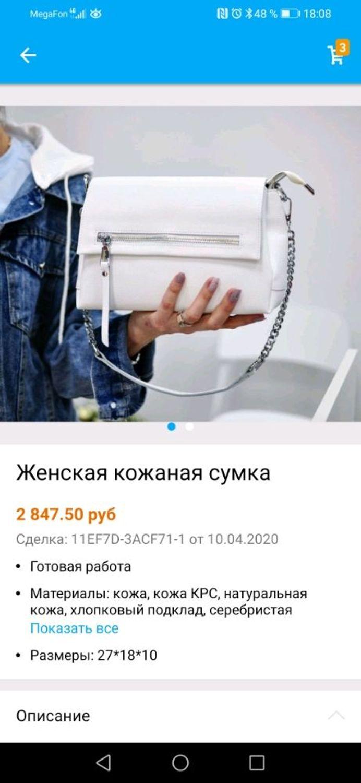 Фото №1 к отзыву покупателя Юлия о товаре Женская кожаная сумка