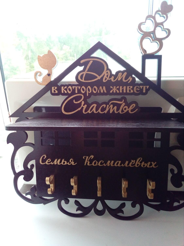 Photo №1 к отзыву покупателя Smirnova Svetlana о товаре Ключница именная