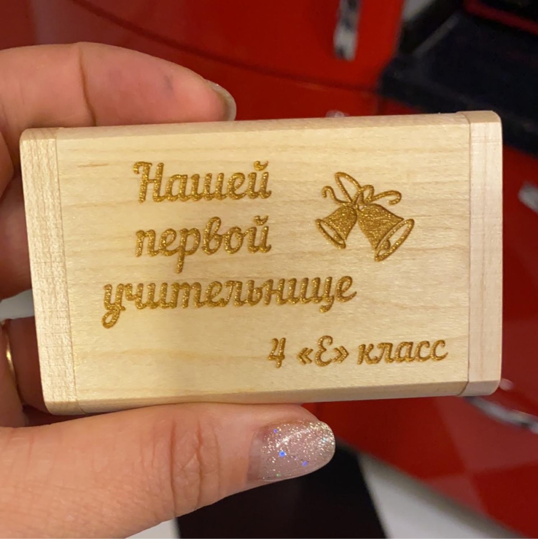Фото №1 к отзыву покупателя Дарина о товаре Флешка с золотой гравировкой подарок учителю воспитателю на выпускной