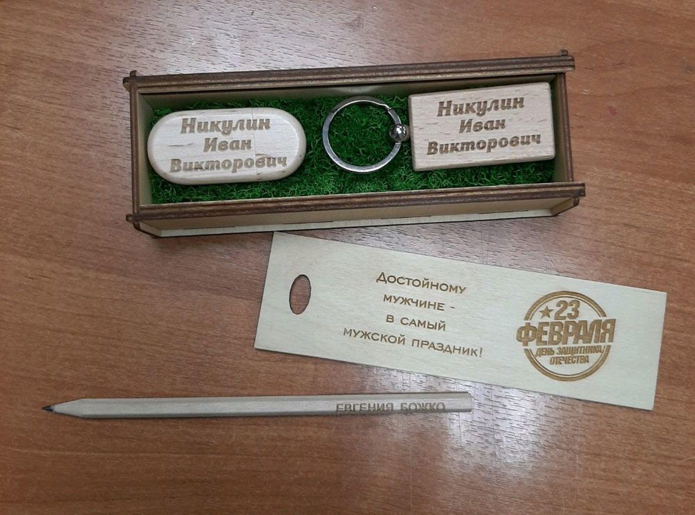 Фото №1 к отзыву покупателя Евгения о товаре Флешка и брелок с именной гравировкой подарок мужчине женщине муж жена