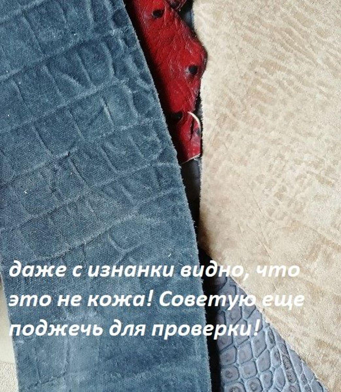 Фото №4 к отзыву покупателя Галина о товаре Обрезки, лоскутки натуральной кожи. 1 кг. и еще 1 товар