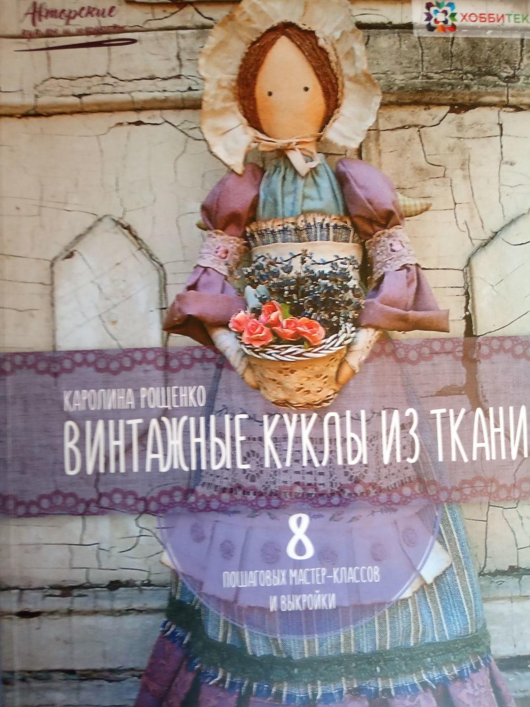 Фото №3 к отзыву покупателя Марина о товаре Primitive doll
