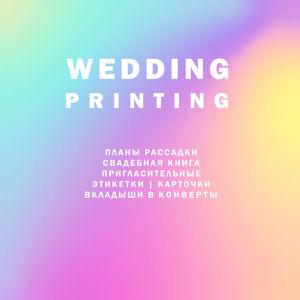 свадебная | полиграфия