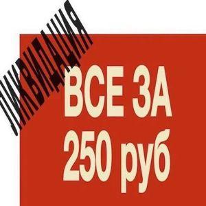 250 р! Ликвидация коллекций