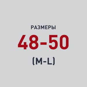Размеры 48-50