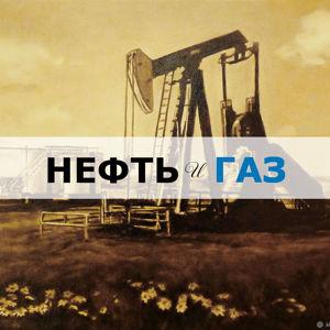 Подарки Нефтяникам и Газовикам