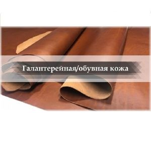 Галантерейная/обувная кожа