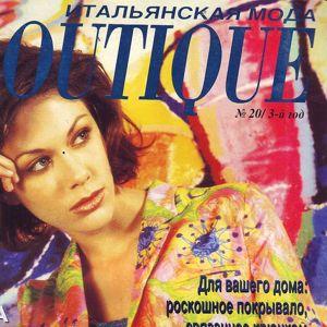 Журнал BOUTIQUE