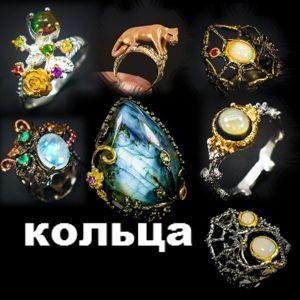 КОЛЬЦА серебро 925 магия камней