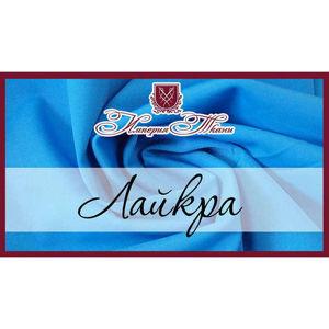 Лайкра