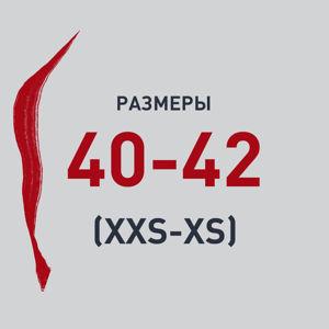 Размеры 40-42
