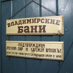 Таблички для дачи и бани