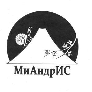 МиАндрИС