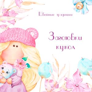 Заготовки кукол