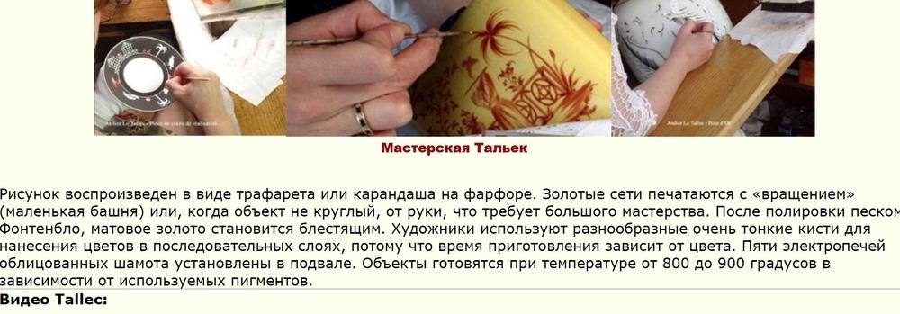 Лимож и мастерская Камиль Ле Тальек, фото № 1