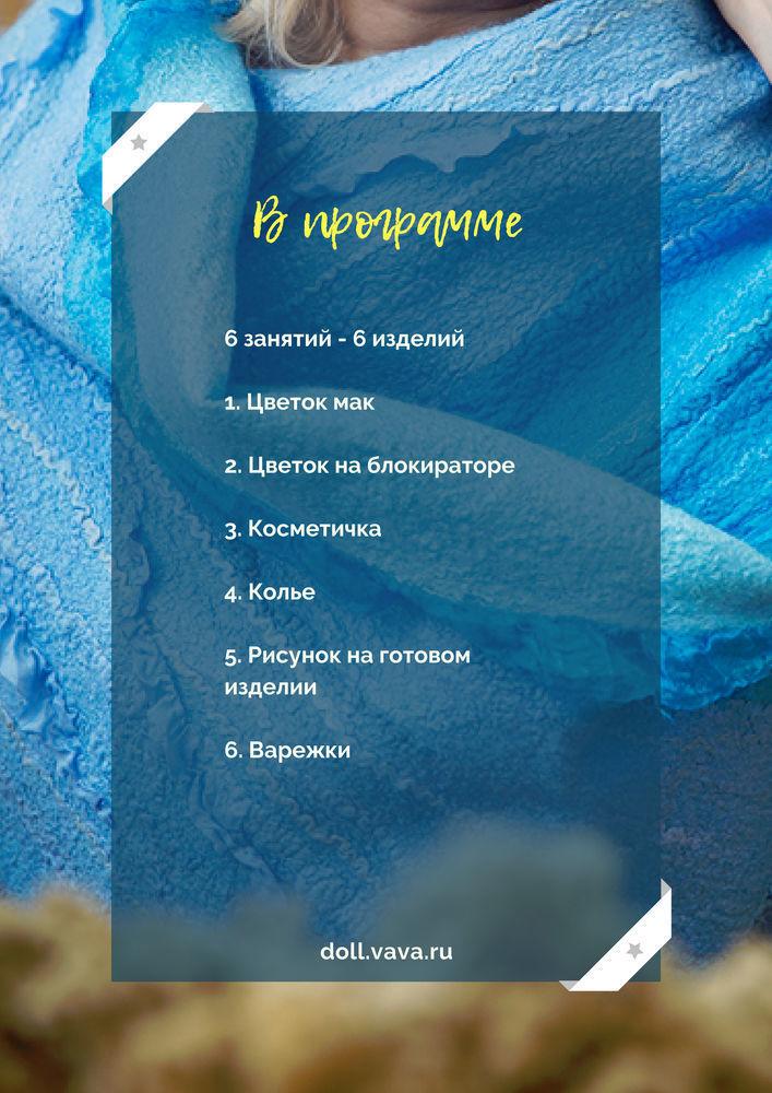 мастер-класс в москве, валяние, валяние для новичков, обучение валянию, досуг в москве
