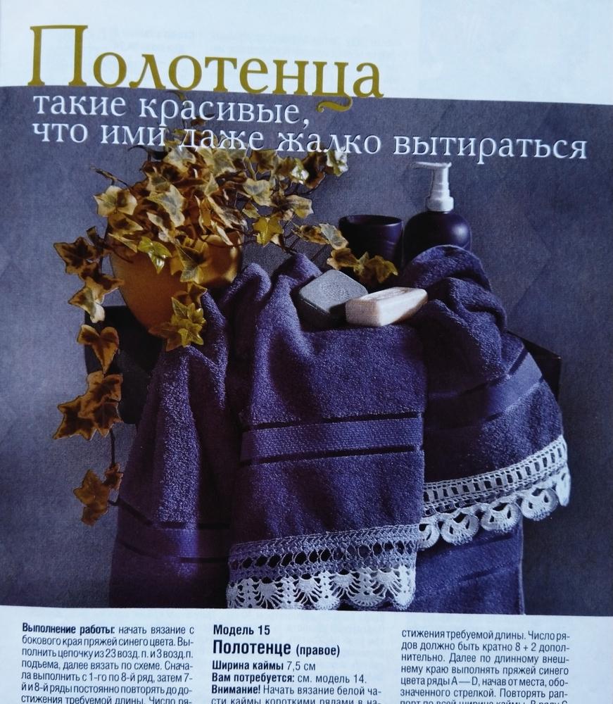 Diana Креатив  «Филейное вязание» , №8/2001. Фото работ, фото № 12