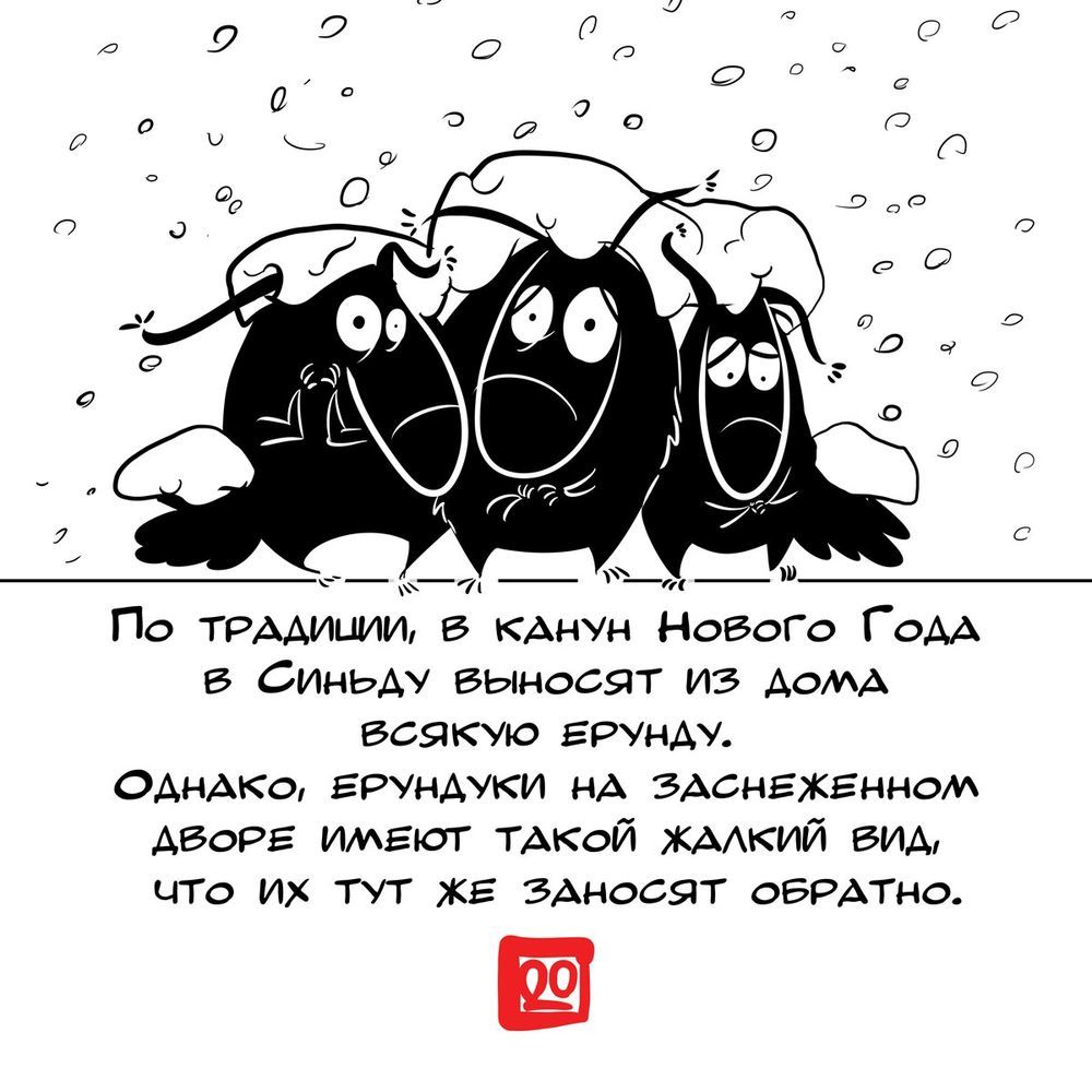 Ерунду в массы! Или занимательные комиксы о ерундуках, поднимающие настроение при хандре!, фото № 40