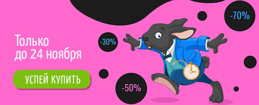 Следуй за чёрным кроликом: распродажа «Чёрная пятница» началась!, фото № 1