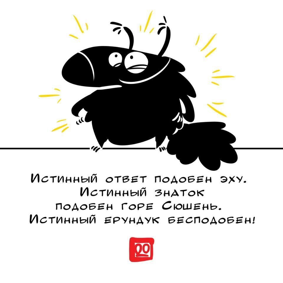 Ерунду в массы! Или занимательные комиксы о ерундуках, поднимающие настроение при хандре!, фото № 9