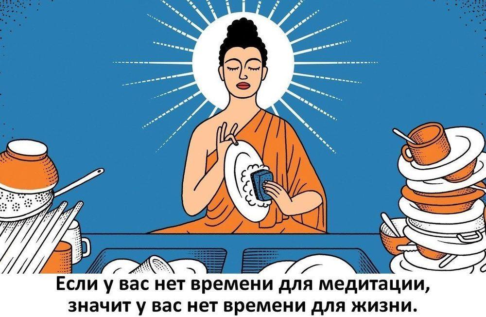О медитации с юмором, фото № 8