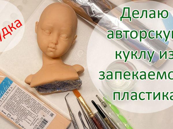 Делаем авторскую куклу из запекаемого пластика. Часть 2 Грудка, фото № 1