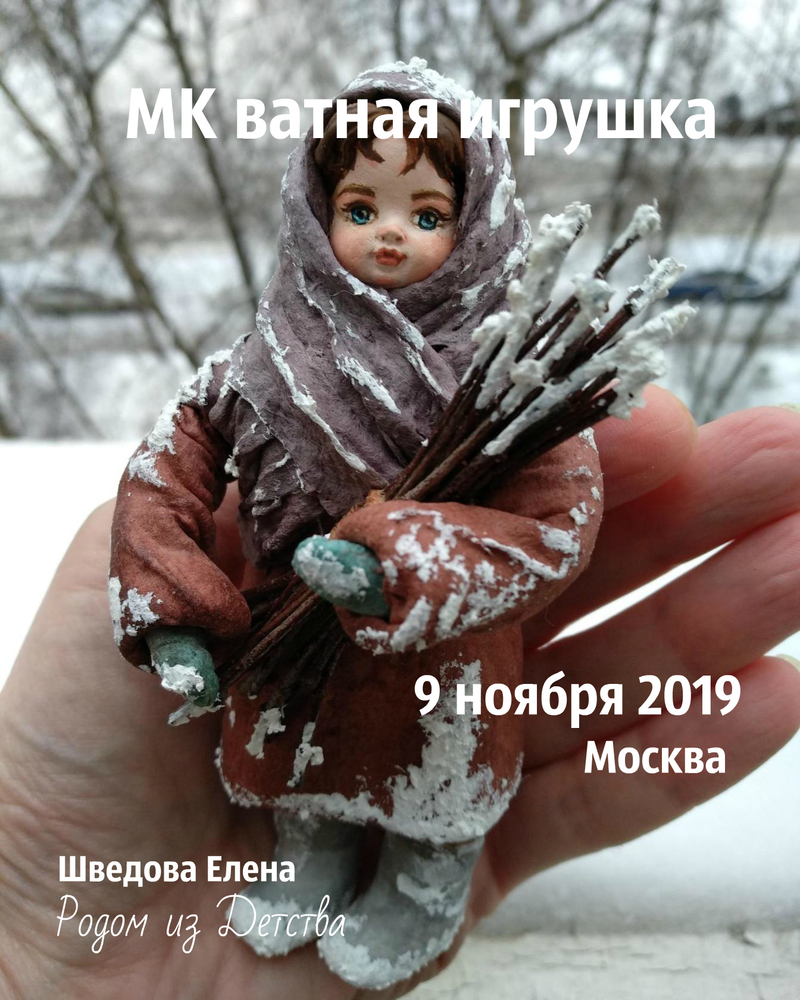 МК в Москве — Елочная игрушка из ваты, фото № 1