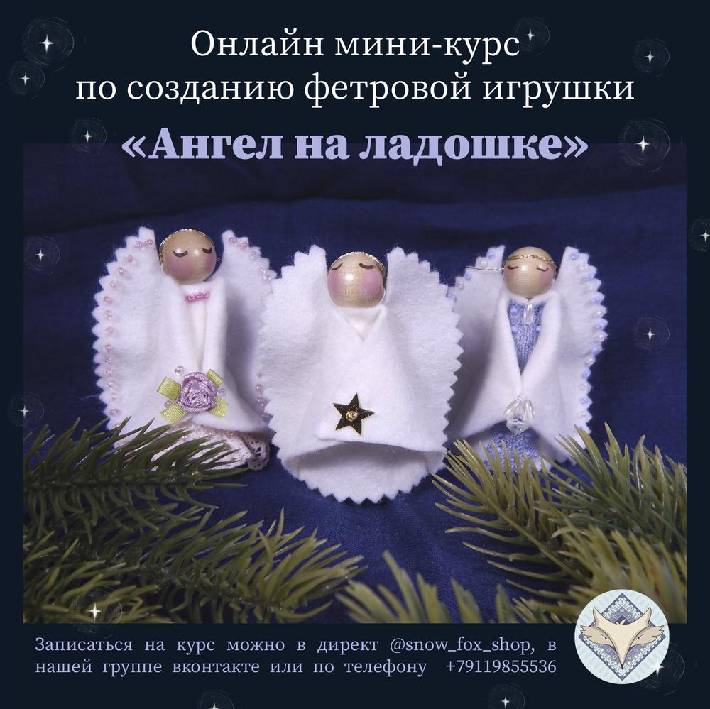 Онлайн мини-курс  «Ангел на ладошке», фото № 1