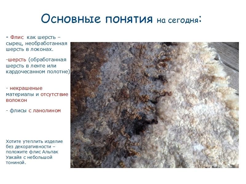 Изучаем тонкости валянияс флисом, фото № 6