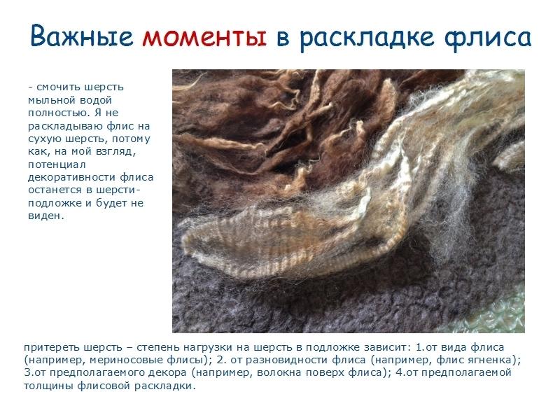 Изучаем тонкости валянияс флисом, фото № 23