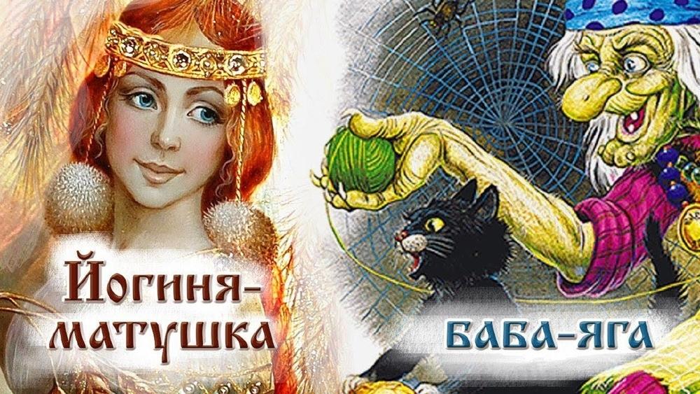 Неожиданные факты о персонаже Бабы Яги: Йогиня Матушка, фото № 9