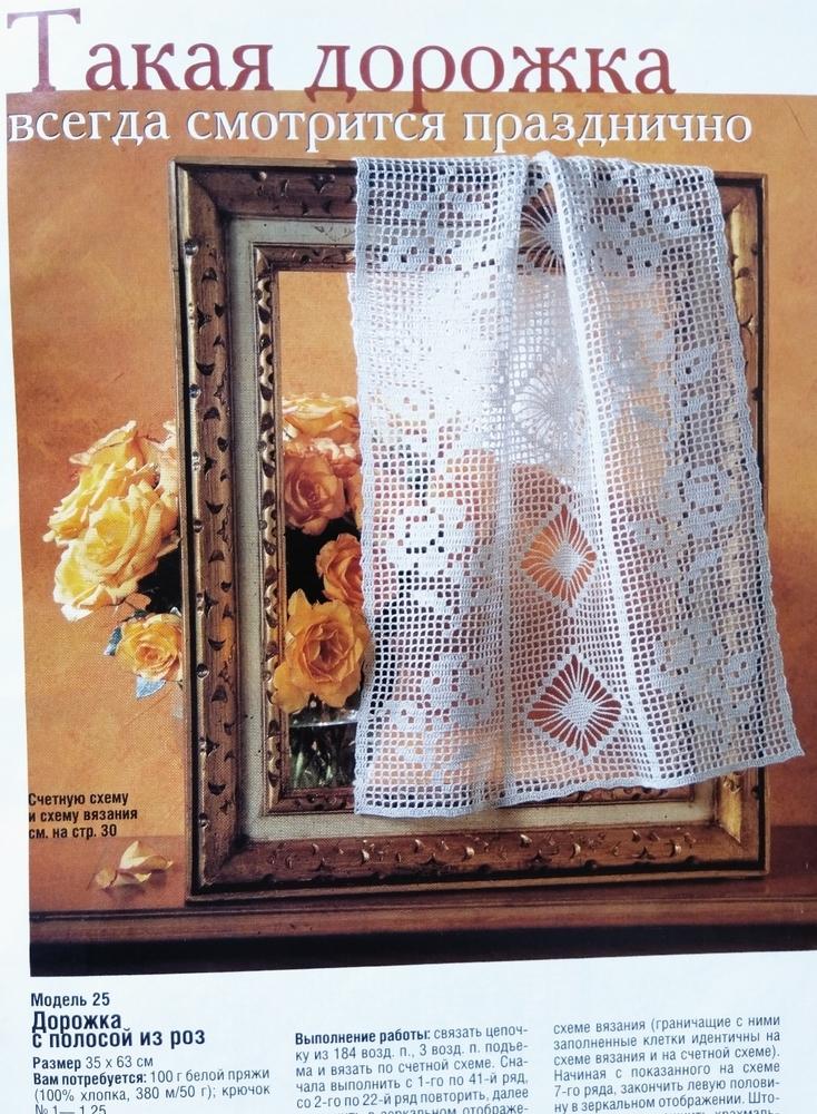 Diana Креатив  «Филейное вязание» , №8/2001. Фото работ, фото № 22