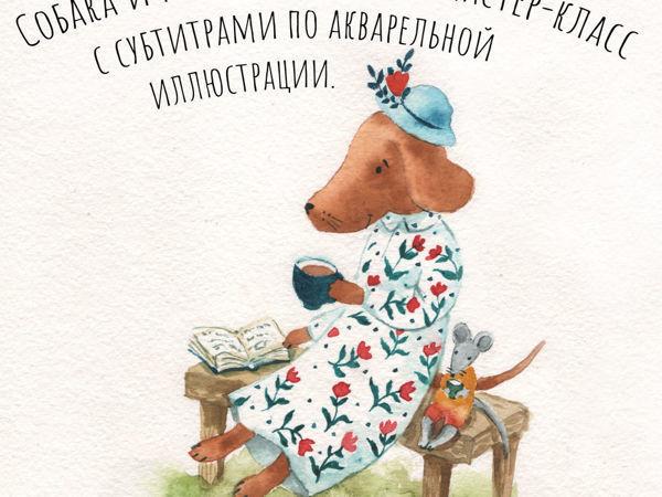 Видеоурок по акварельной иллюстрации собака и мышка пьют чай. Процесс с титрами, фото № 1