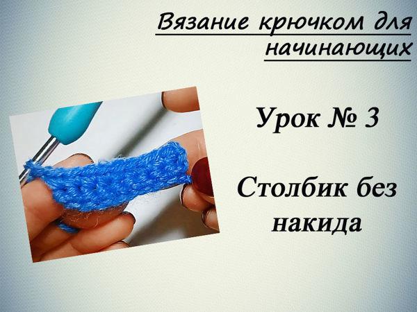 Вязание крючком для начинающих Урок № 3 — Столбик без накида, фото № 1