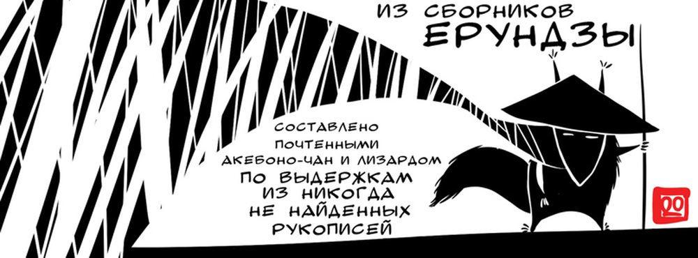 Ерунду в массы! Или занимательные комиксы о ерундуках, поднимающие настроение при хандре!, фото № 2