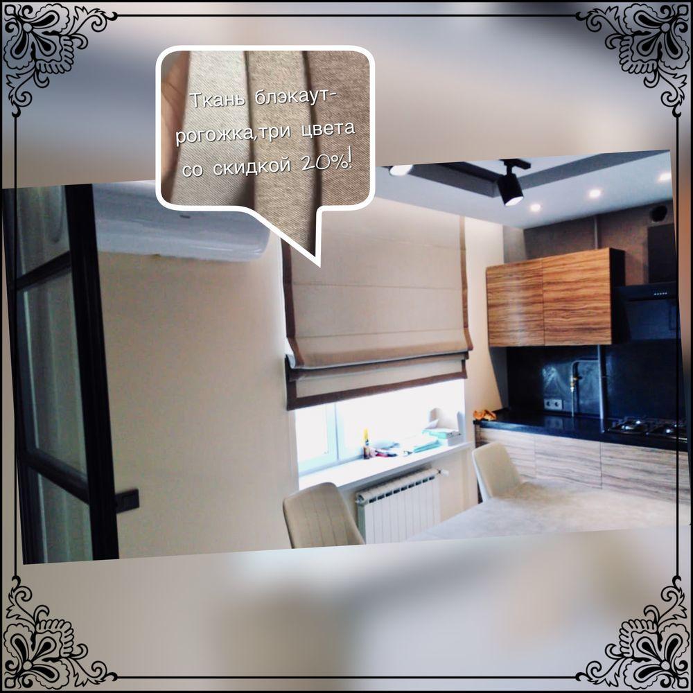 штора римская, римские шторы, римкая для кухни, римская из блэкаут, шторы римская, шторы в современном интерьере