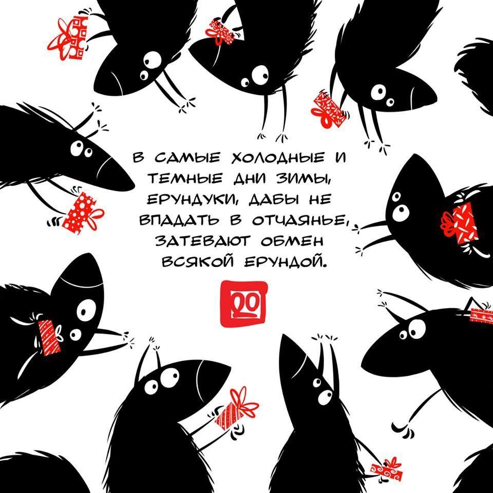 Ерунду в массы! Или занимательные комиксы о ерундуках, поднимающие настроение при хандре!, фото № 29