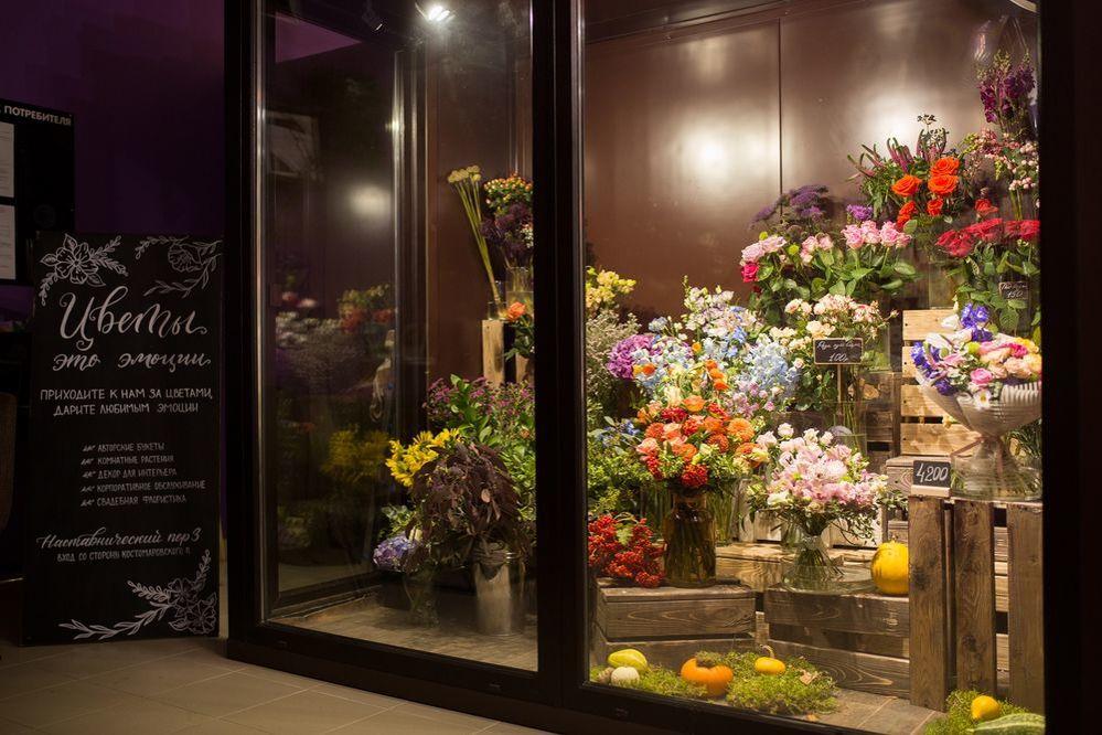 Золотых роз, цветочный магазин в центре москвы