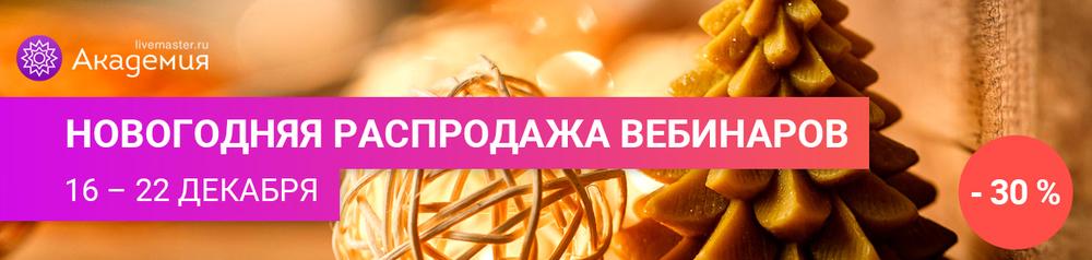 Новогодняя распродажа вебинаров в Академии Ярмарки Мастеров, фото № 1