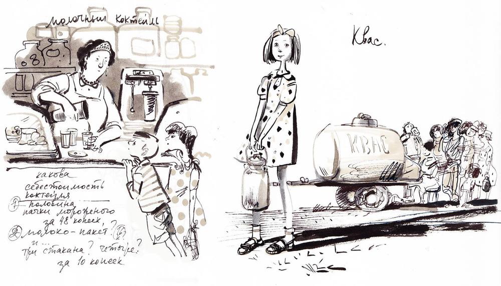 Назад в прошлое. Образ детства в рисунках Евгении Двоскиной, фото № 50