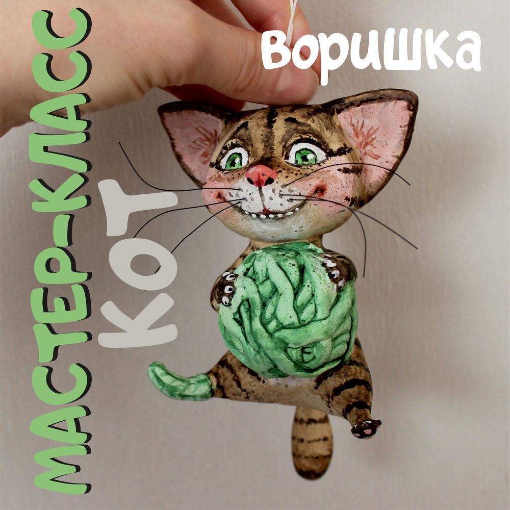 Лепим подвесного кота-воришику, фото № 2