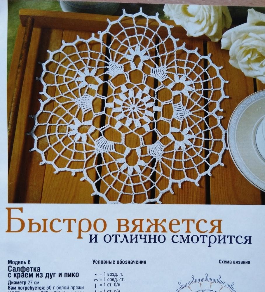 Diana Креатив  «Филейное вязание» , №8/2001. Фото работ, фото № 2