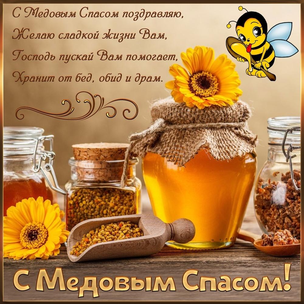 С Медовым Спасом Вас!!! (друзьям), фото № 1