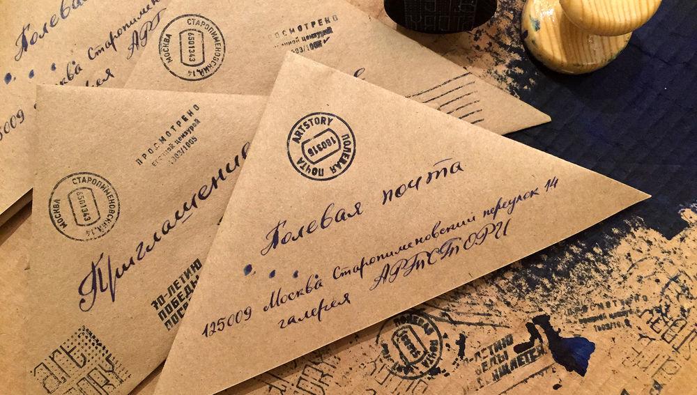 Любовные письма, фото № 4
