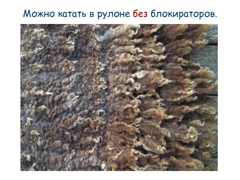 Изучаем тонкости валянияс флисом, фото № 30