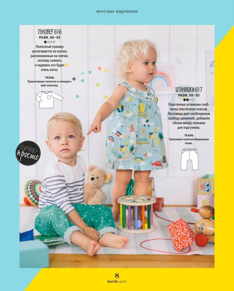 Burda Special  «Дети» , 2018 г. парад моделей, фото № 5